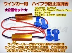 画像1: LEDウインカー用 ハイフラ防止抵抗器 50W 6Ω
