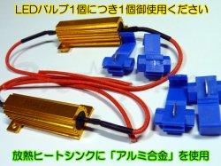 画像2: LEDウインカー用 ハイフラ防止抵抗器 50W 6Ω