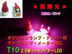 画像1: ★超爆光 T10ウェッジ 2.5WLED (ピンク) 2個セット