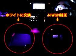 画像4: 純正交換用★SMDインナーフットランプ (ホンダ車用に加工)