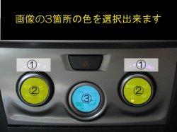 画像2: ★bB QNC Bタイプ オートエアコン用 (色選択)