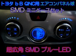 画像2: ★bB QNC Aタイプ オートエアコン用 (ブルー)