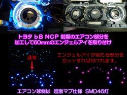 画像4: ☆SMDエンジェルアイ/黒基盤 60mm (青色)