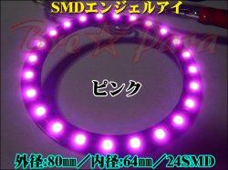 画像3: ☆SMDエンジェルアイ/黒基盤 80mm (ピンク)