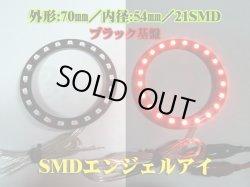 画像1: ☆SMDエンジェルアイ/黒基盤 70mm (赤色)
