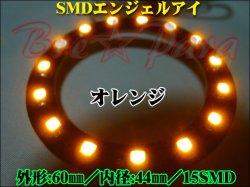 画像3: ☆SMDエンジェルアイ/黒基盤 60mm (橙色)