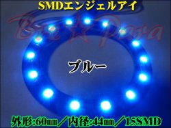 画像3: ☆SMDエンジェルアイ/黒基盤 60mm (青色)