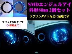 画像5: ★bB QNC SMDエンジェルアイ/黒基盤 80mm 2個セット