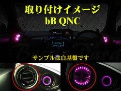 画像4: ★bB QNC SMDエンジェルアイ/黒基盤 80mm 2個セット