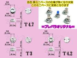 画像2: ★T4.2 LED ミニベース(ブレパラ)