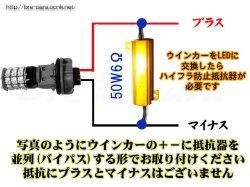 画像3: LEDウインカー用 ハイフラ防止抵抗器 50W 6Ω