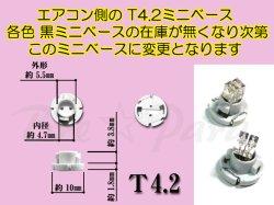 画像3: ★ bB NCP エアコン部分用 増設LED付き