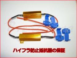 画像1: ハイフラ防止抵抗器の保証