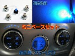 画像2: ★bB QNC Cタイプ オートエアコン用 (ブルー)