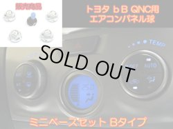 画像1: ★bB QNC Bタイプ オートエアコン用 (ブルー)