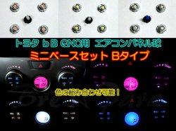 画像1: ★bB QNC Bタイプ オートエアコン用 (色選択)