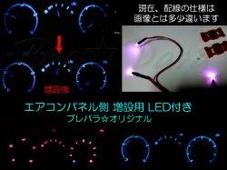 画像2: ★ bB NCP エアコン部分用 増設LED付き