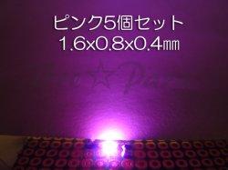 画像4: ★ 超薄型チップLED 1608 ピンク 5個セット