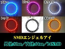 画像2: ★汎用品 SMDエンジェルアイ/LEDリング黒基盤 80mm 2個セット