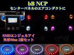 画像1: ★bB NCP SMDエンジェルアイ/黒基盤 80mm 2個セット