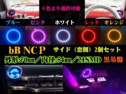 画像1: ★bB NCP SMDエンジェルアイ/黒基盤 70mm  2個セット