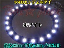 画像2: ☆SMDエンジェルアイ/黒基盤 80mm (白色)