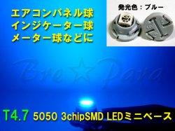 画像1: ★T4.7 SMD ミニベース (ブルー)