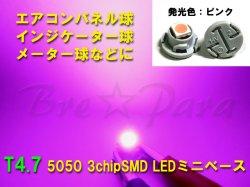 画像1: ★T4.7 SMD ミニベース (紫ピンク)