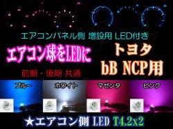 画像1: ★ bB NCP エアコン部分用 増設LED付き