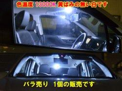 画像1: バラ売り★N-BOX/N-ONE/N-WGN/N-WGN カスタム ルームランプ 白(13000K)