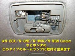画像4: バラ売り★N-BOX/N-ONE/N-WGN/N-WGN カスタム ルームランプ 白(13000K)