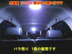 画像5: バラ売り★N-BOX/N-ONE/N-WGN/N-WGN カスタム ルームランプ 白(13000K)
