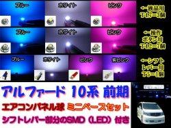 画像1: ★ アルファード 10系 前期用 エアコン球(多色)