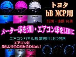 画像1: ★ bB NCP SMD+オリジナルLED 増設LED付き (多色)