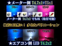 画像2: ★ bB NCP SMD+オリジナルLED 増設LED付き (多色)
