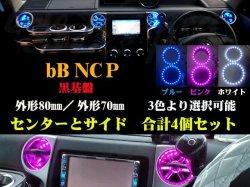 画像1: ★bB NCP SMDエンジェルアイ/黒基盤 4個セット