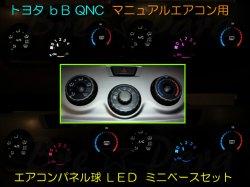 画像1: ★bB QNC マニュアル用 オリジナルLED (色選択)