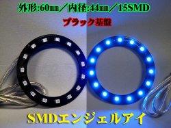 画像1: ☆SMDエンジェルアイ/黒基盤 60mm (青色)