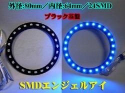 画像1: ☆SMDエンジェルアイ/黒基盤 80mm (青色)