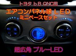 画像1: ★bB QNC Cタイプ オートエアコン用 (ブルー)